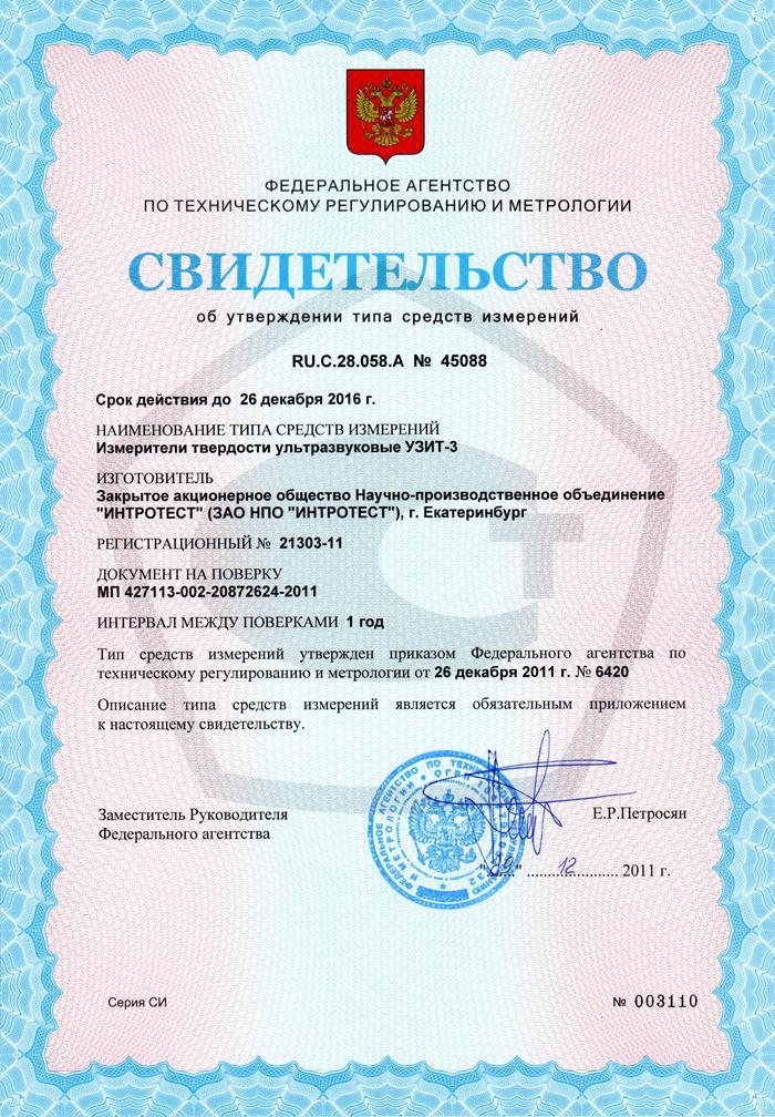 Постановление Главного государственного санитарного врача РФ от 13.07
